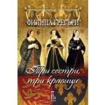 Три сестри, три кралици
