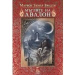 Мъглите на Авалон том 1 (второ издание)