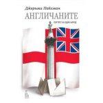 Англичаните. Портрет на един народ (трето издание)