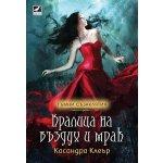 Кралица на въздух и мрак (Тъмни съзаклятия, кн. 3)