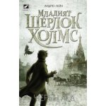 Черен лед (Младият Шерлок Холмс, кн. 3)