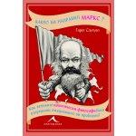 Какво би направил Маркс? Как великите политически философи биха разрешили ежедневните ви проблеми.
