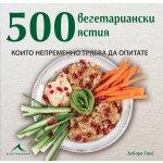 500 вегетариански ястия, които непременно трябва да опитате.