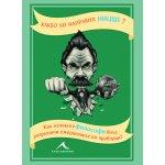 Какво би направил Ницше? Как великите философи биха разрешили ежедневните ви проблеми.