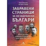 Забравени страници за незабравени българи: Факти и истории, подбрани от периодичния печат преди 1944 година.