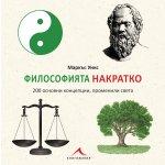 Философията накратко. 200 основни концепции, променили света.