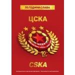 70 години ЦСКА: Фотосвидетелства за един световен клубен феномен.