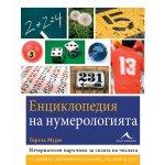 Енциклопедия на нумерологията.
