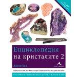 Енциклопедия на кристалите 2.