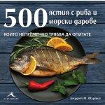 500 ястия с риба и морски дарове, които непременно трябва да опитате.