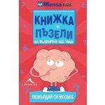 Книжка с пъзели за развитие на ума. Размърдай си мозъка.