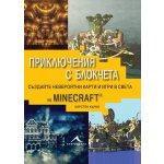 Приключения с блокчета. Създайте невероятни карти и игри в света на Minecraft.