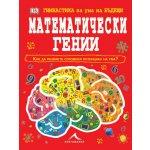 Гимнастика за ума на бъдещи математически гении.