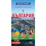 България - позната и непозната. Топ дестинации / илюстрован пътеводител.