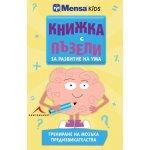 Книжка с пъзели за развитие на ума. Трениране на мозъка / Предизвикателства.
