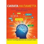 Силата на паметта. Упражнения и съвети за силна и услужлива паметта.