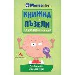 Книжка с пъзели за развитие на ума. Първо ниво: начинаещи.