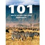 101 места за бягство сред природата.