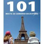 101 места за семейни екскурзии.