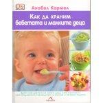 Как да храним бебетата и малките деца.
