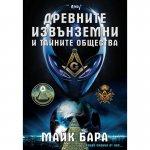 Древните извънземни и тайните общества
