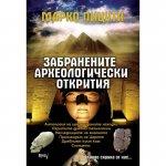 Забранените археологически открития. Какво скриха от нас - книга 3