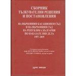 Сборник тълкувателни решения и постановления на ВКС и на ВС на Република България по наказателни дела 1957–2019