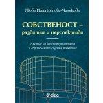 Собственост – развитие и перспективи. Влияние на конституционната и европейската съдебна практика