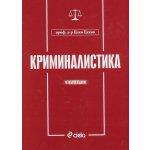 Криминалистика - Четвърто издание