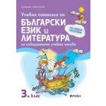 Учебно помагало по български език и литература за избираемите часове за 3. клас