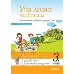 Уча лесно правописа 3. клас - ново преработено издание
