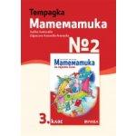 Тетрадка №2 по математика 3. клас