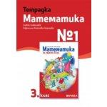 Тетрадка №1 по математика 3. клас