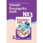 Тетрадка №3 по български език 3. клас
