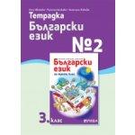 Тетрадка №2 по български език 3. клас