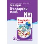 Тетрадка №1 по български език 3. клас