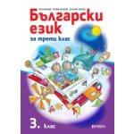 Български език 3. клас