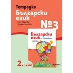 Тетрадка №3 български език 2. клас