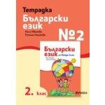 Тетрадка №2 български език 2. клас