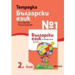 Тетрадка №1 български език 2. клас