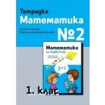 Тетрадка №2 математика 1. клас