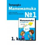Тетрадка №1 математика 1. клас