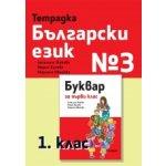 Тетрадка български език №3 за 1. клас