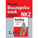 Тетрадка български език №2 за 1. клас