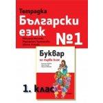 Тетрадка български език №1 за 1. клас
