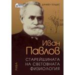 Иван Павлов. Старейшината на световната физиология