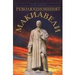 Революционният Макиавели