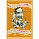 Какво би направил Кейнс? Как великите икономисти биха разрешили ежедневните ви проблеми.