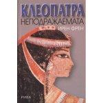 Клеопатра неподражаемата