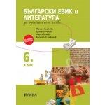 Учебно помагало по български език и литература за избираемите учебни часове за 6. клас